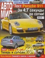 Журнал Авто Мир. Июль 2008