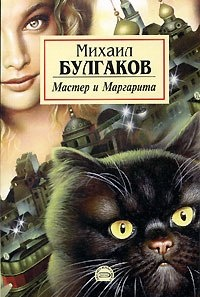 Книга Мастер и Маргарита, Михаил Булгаков