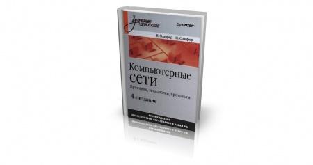 Книга В популярной книге супругов Олифер «Компьютерные #сети. Принципы, технологии, протоколы» доступным языком изложены основы компь
