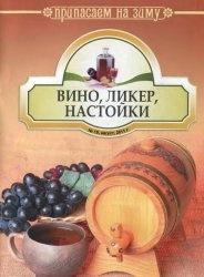 Припасаем на зиму № 19 2011. Вино, ликер, настойки