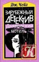 Аудиокнига Дьявольский мотель
