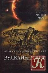 Книга Вулканы небес. Вторжение невидимых сил