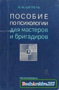 Книга Пособие по психологии для мастеров и бригадиров.