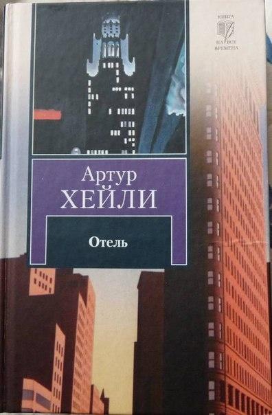 Книга Отель