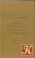Книга Диоды, тиристоры, транзисторы и микросхемы. Справочник