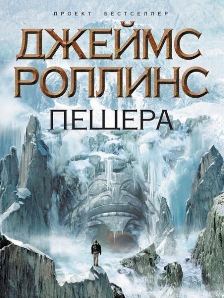 Книга Пещера