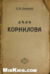 Книга Керенский А.Ф. Дело Корнилова