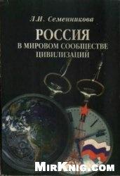 Книга Россия в мировом сообществе цивилизаций