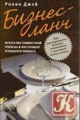 Книга Бизнес-ланч: Искусство совместной трапезы и инструмент успешного бизнеса