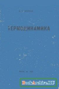 Книга Термодинамика (Вейник А.И.).