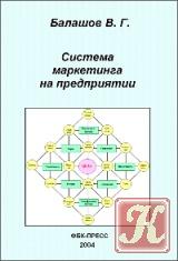 Книга Система маркетинга на предприятии