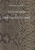 Книга Тропизмы. Эра подозрений