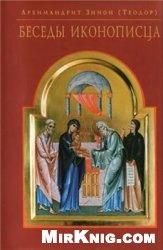 Книга Беседы иконописца