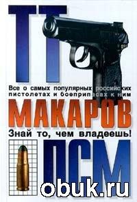 Книга ТТ, Макаров, ПСМ