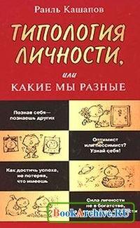 Книга Типология личности, или Какие мы разные.