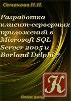 Книга Разработка клиент–серверных приложений в Microsoft SQL Server 2005 и Borland Delphi 7: Учебно-методическое пособие