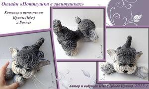 Ирина (Iriss). Игрушки на ладошке  - Страница 9 0_ba8b6_3e36b049_M