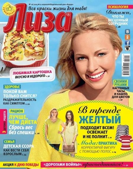 Книга Журнал: Лиза №16 (апрель 2015)