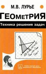 Геометрия, Техника решения задач, Лурье М.В., 2004