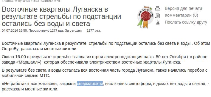 спермаркет опечатка супермаркет луганск