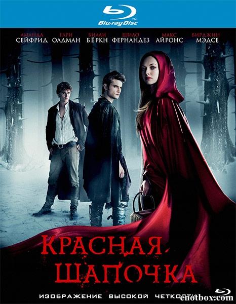Красная Шапочка / Red Riding Hood (2011/BDRip/HDRip)