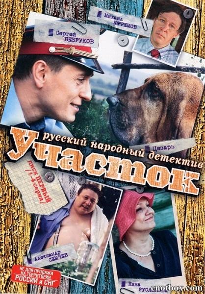 Участок (Заколдованный участок) - Сезоны 1-2 [2003-2006, DVDRip] + Фильм о фильме