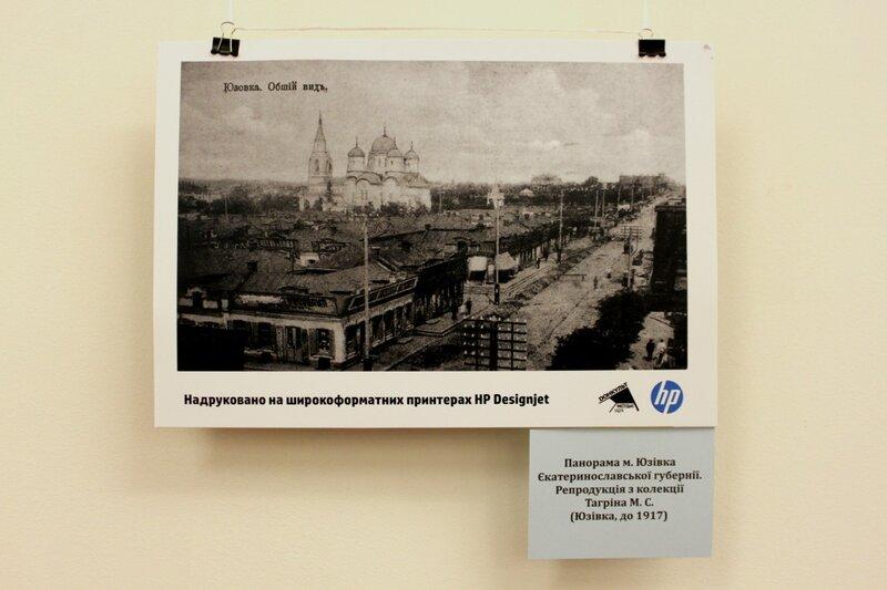 Панорама Юзовки до 1917 года