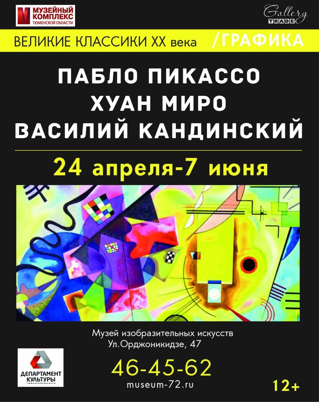 Пикассо, Кандинского и Миро покажут в музее ИЗО 2