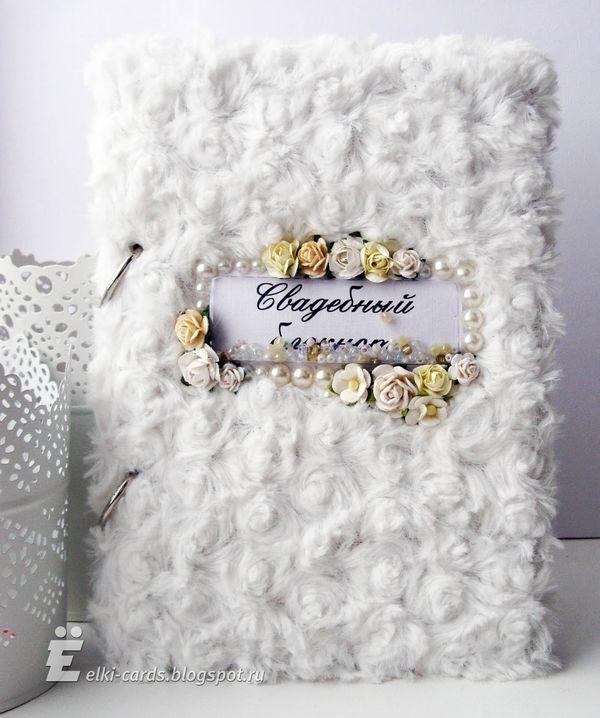 Свадебный блокнот handmade