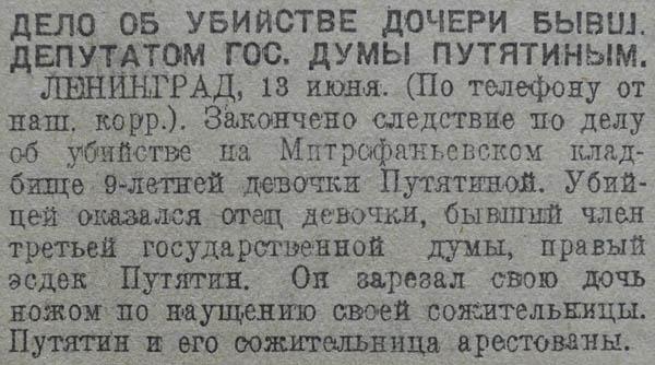 Дело об убийстве дочери (1925) 600.jpg