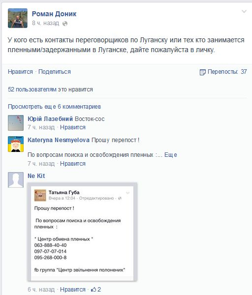FireShot Screen Capture #218 - 'Роман Доник' - www_facebook_com_skitalec_fref=photo.jpg