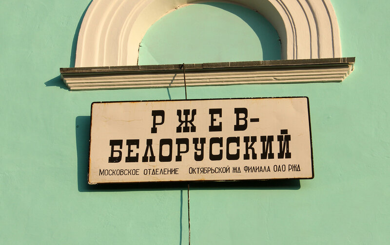 Табличка Ржев-Белорусский