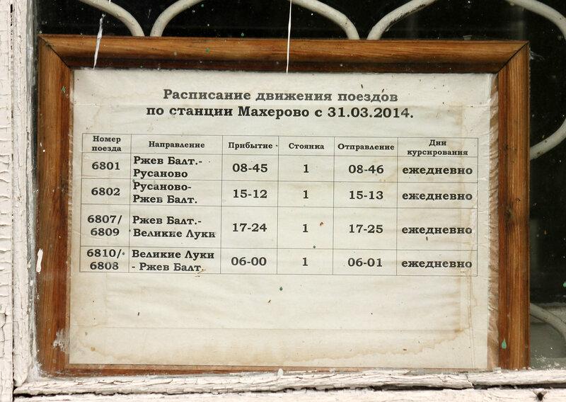 Расписание по станции Махерово