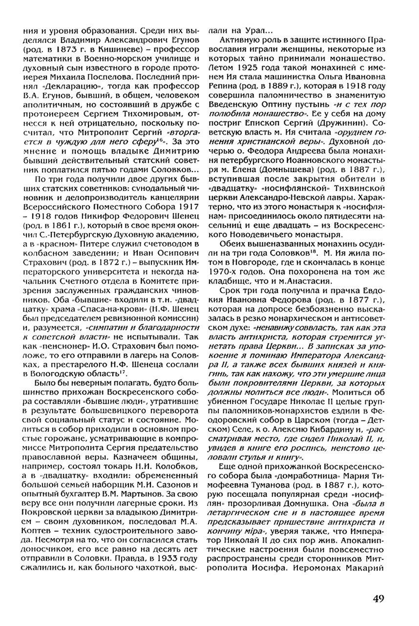 Архиеп.Димитрий 49.jpg