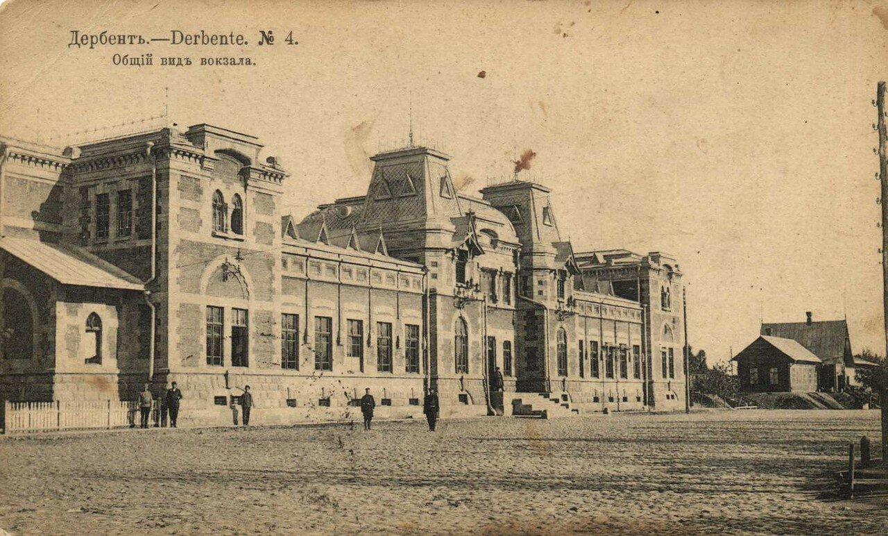 Вокзал. Общий вид
