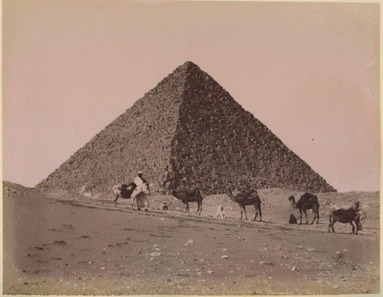 Гиза. Пирамида. 1870