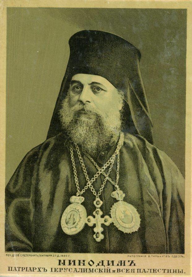 Никодим - Патриарх Иерусалимский и всея Палестины