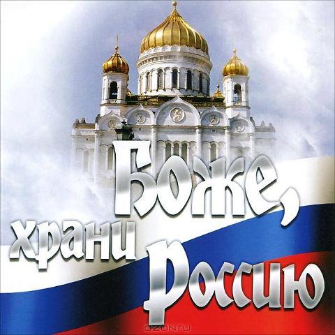Боже, храни Россию...