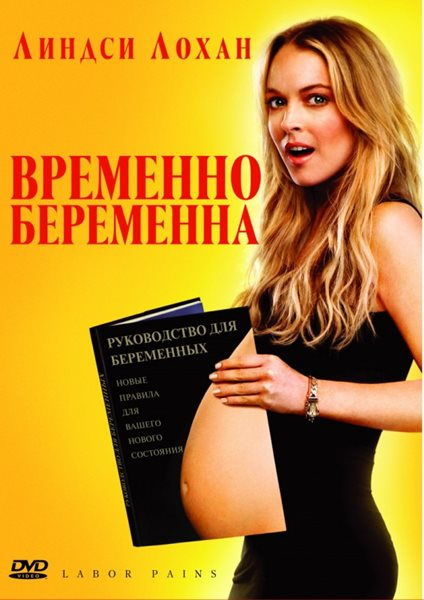 Временно беременна / Labor Pains (2009/HDRip)