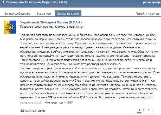Украина WOT.png