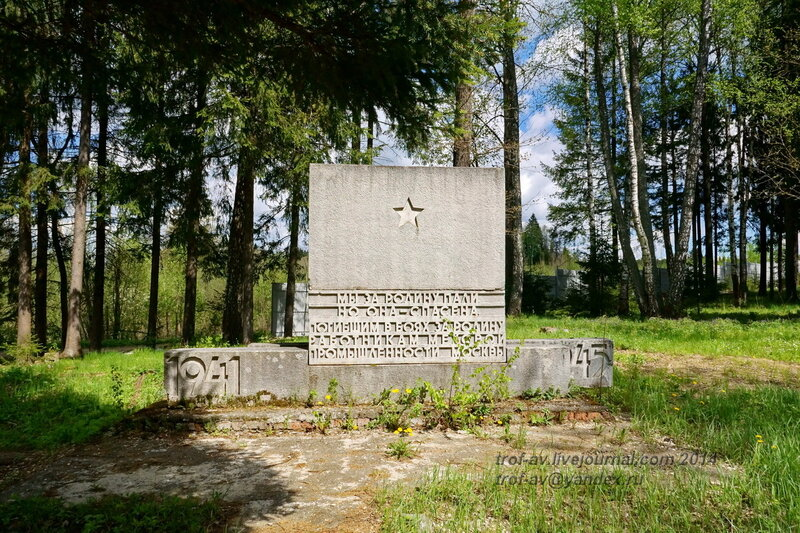 Памятник работникам меховой промышленности, п/л Дзержинец
