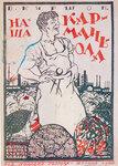 Обложка книги В.Киршона