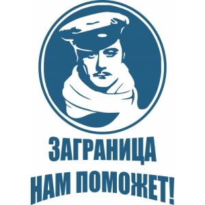 Image result for остап бендер заграница нам поможет