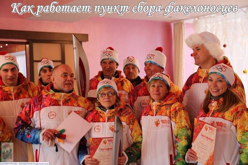 Как работает пункт сбора факелоносцев.jpg