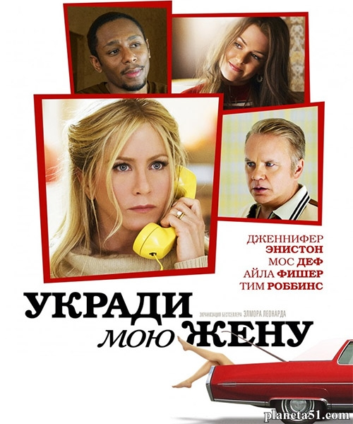 Укради мою жену / Life of Crime (2014/WEB-DL/WEB-DLRip)