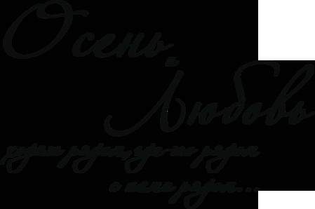 осенние надписи