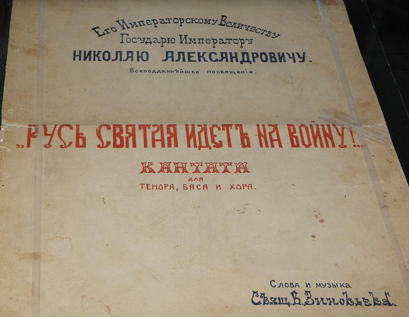 Выставка о Первой Мировой
