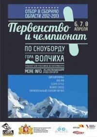Чемпионат Свердловской области по сноуборду