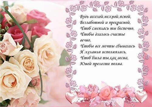 Поздравляем с Днем рождения !!! - Страница 16 0_11773d_8dffee90_L