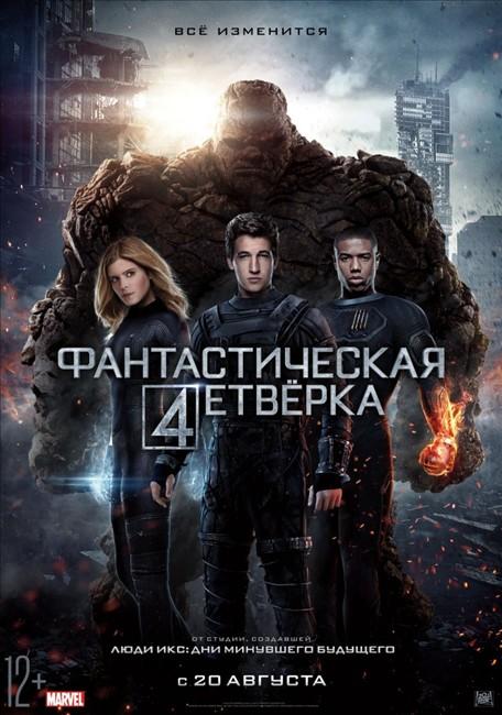 �������������� �������� / Fantastic Four (2015)